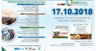 תערוכת אגרו ישראל 2018